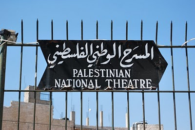palestine-national-theater